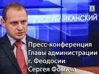 Сергей Фомич принял участие в пресс-конференции